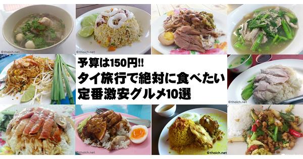 予算は150円!タイ旅行で絶対に食べたい定番激安グルメ10選