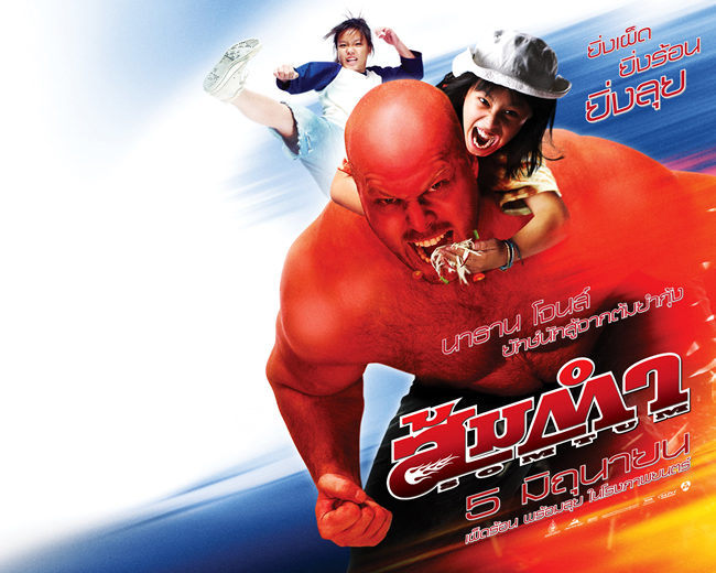 タイ映画「ジャイアント・チリペッパー」DVD発売