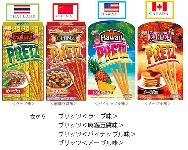 グリコ「プリッツ<ラーブ味>」日本全国で2015年7月14日から数量限定発売