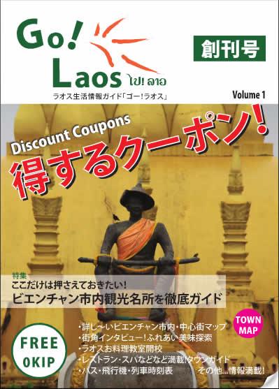 ラオスで新しい日本語フリーペーパー「ゴー!ラオス」創刊