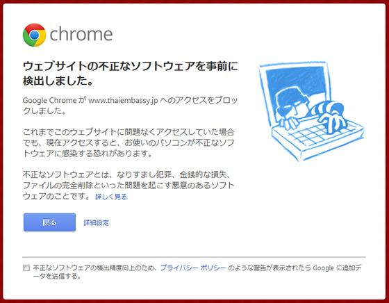 在京タイ王国大使館ホームページをGoogleが不正サイトとしてブロック