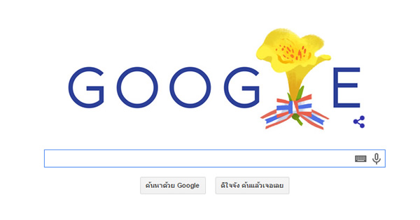 12月5日はGoogleも父の日仕様