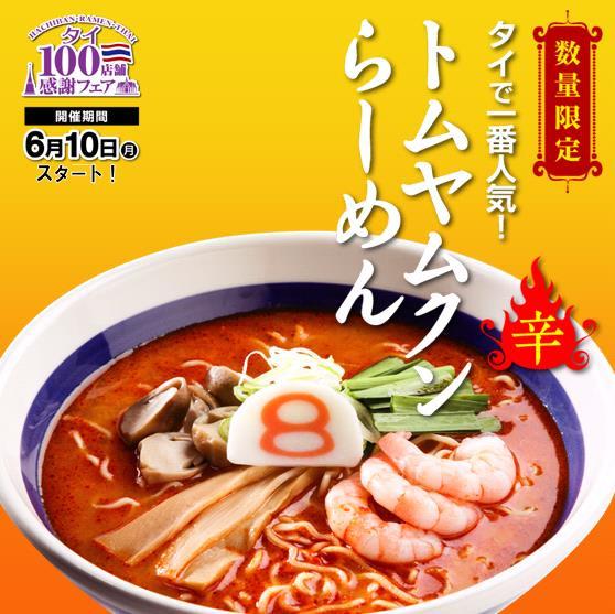 日本の8番らーめんでトムヤムクンらーめんが数量限定発売タイ100店舗感謝フェアで