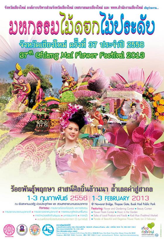チェンマイ花祭り2013が2月1日~3日まで開催