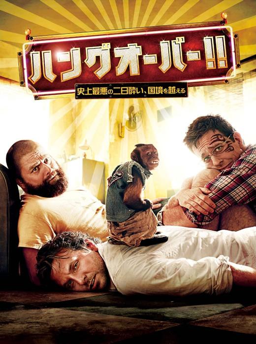 タイ・バンコクが舞台の映画『ハングオーバー!! 史上最悪の二日酔い、国境を越える』のDVD発売