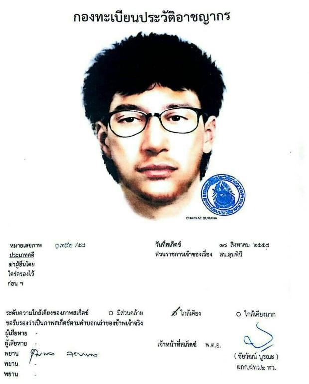 バンコク爆弾テロ事件 容疑者の似顔絵公開