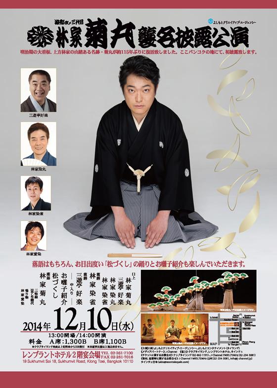 染弥改メ三代目林家菊丸襲名披露公演がバンコク・レンブラントホテルで2014年12月10日開催