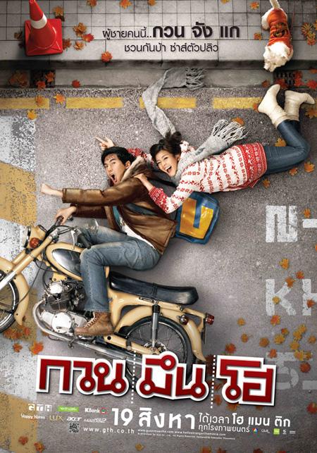 大阪アジアン映画祭2011でタイ映画「アンニョン!君の名は Hello Stranger」上映