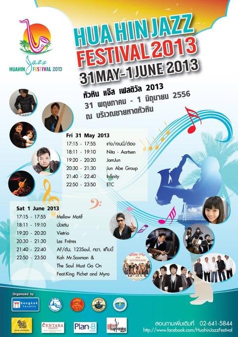 安部潤グループ、レ・フレールらが出演 「ホアヒン・ジャズ・フェスティバル 2013」が5月31日・6月1日開催