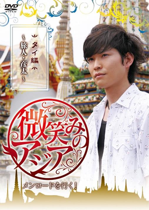 ShunKan 彦太(げんた)がDVD『微笑みのアジア~メンロードを行く!タイ編 ~旅人・彦太~』発売