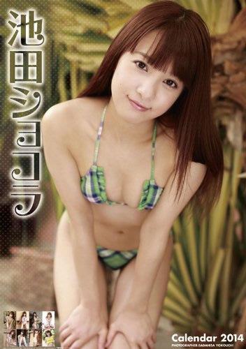 池田ショコラ タイ・パタヤで撮影の2014年カレンダー発売