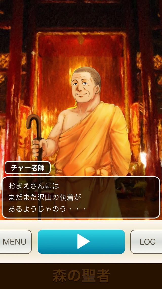 『森の聖者 ~ タイの森の僧侶に学ぶ「手放す」生き方 ~ 』