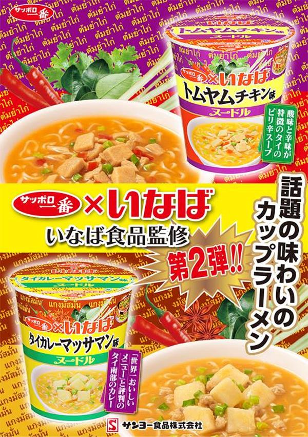 サッポロ一番×いなば「タイカレー マッサマン味ヌードル」「トムヤムチキン味ヌードル」が新発売