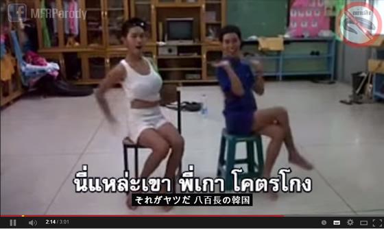 タイの「インチキ韓国」動画に日本語字幕が登場!