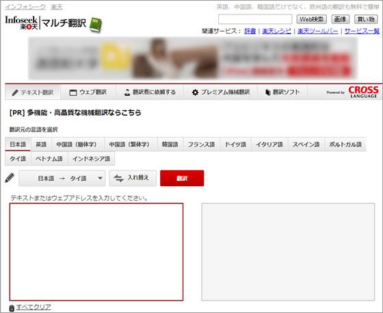 「Infoseek マルチ翻訳」でタイ語翻訳がスタート