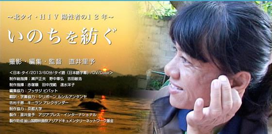 いのちを紡ぐ〜北タイ・HIV陽性者の12年