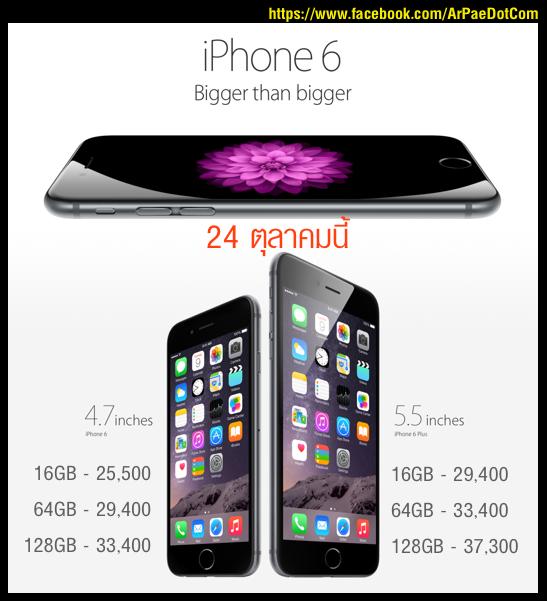 タイでのiPhone 6/6 Plus発売は2014年10月24日か?