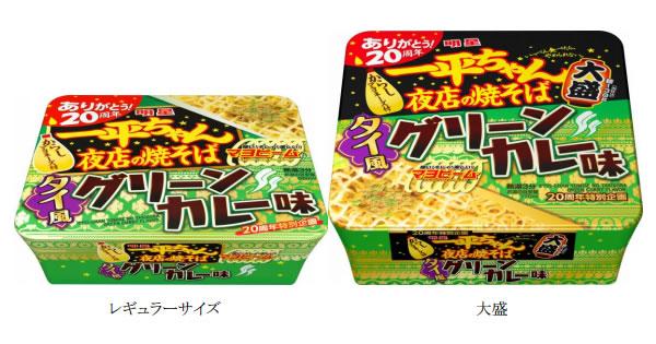 『明星 一平ちゃん夜店の焼そば タイ風グリーンカレー味』が日本全国で2015年3月16日発売