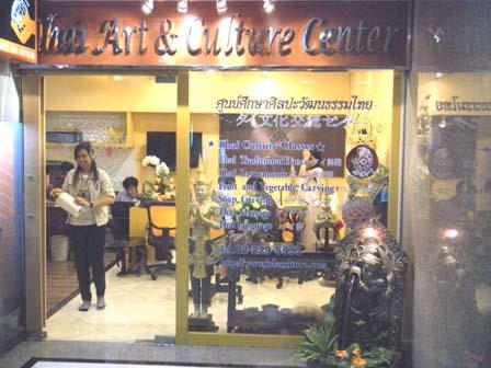 ITDA日タイ文化交流センター