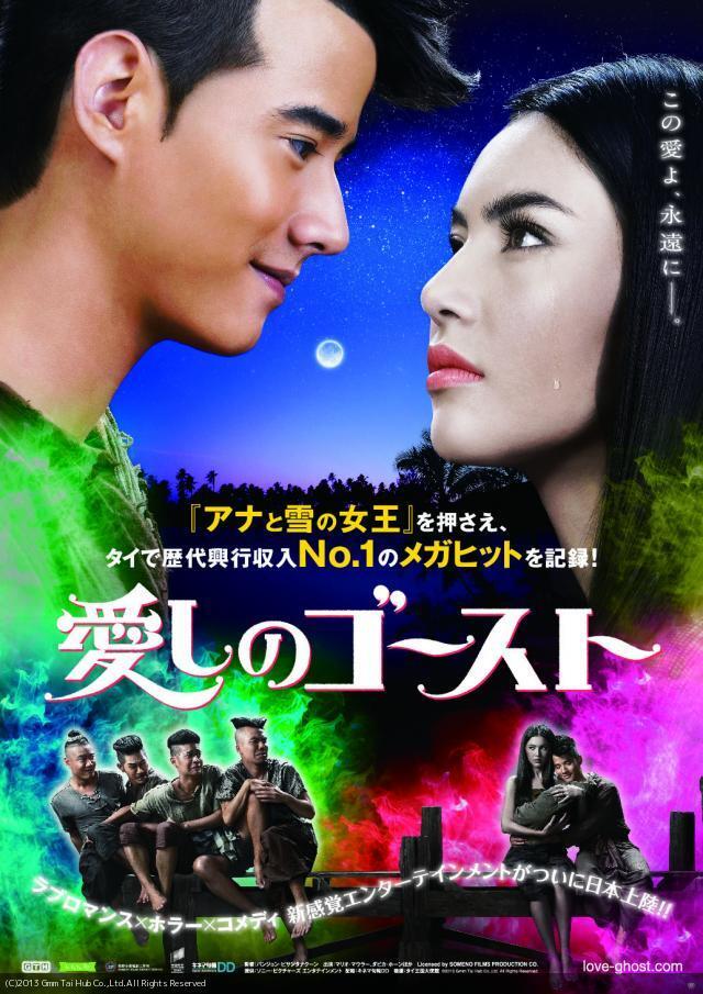 タイ映画『愛しのゴースト(原題 ピーマーク・プラカノン)』が第7回したまちコメディ映画祭in台東で上映
