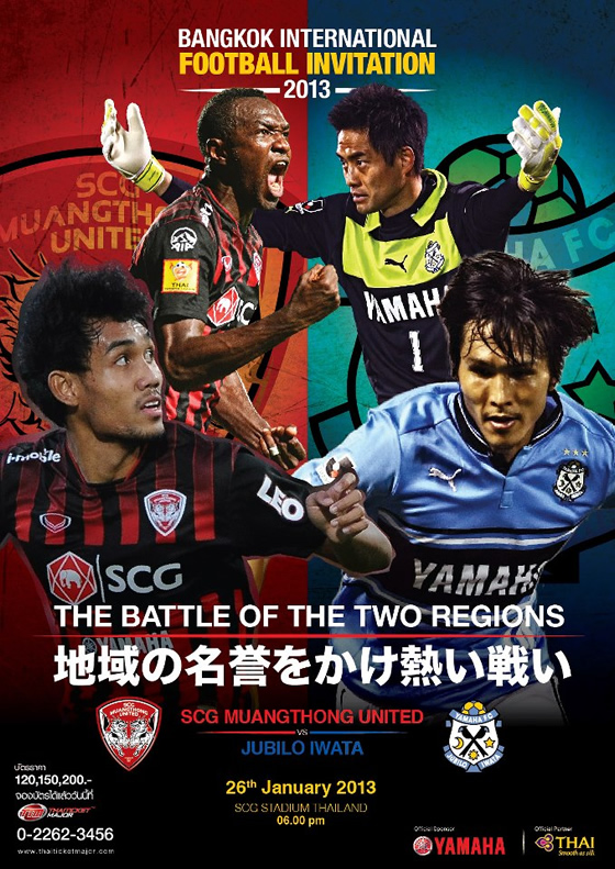 BANGKOK INTERNATIONAL FOOTBALL INVITATION 2013