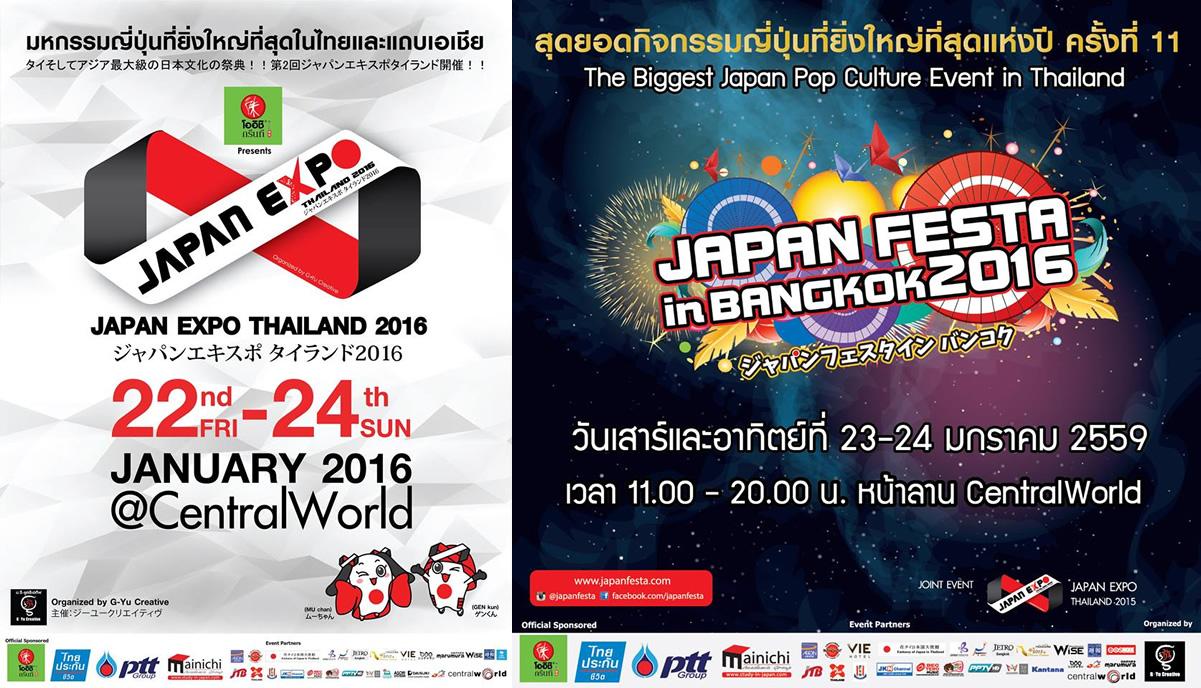 「ジャパンエキスポ・タイランド2015」が開催延期、バンコク爆弾テロ事件の影響で