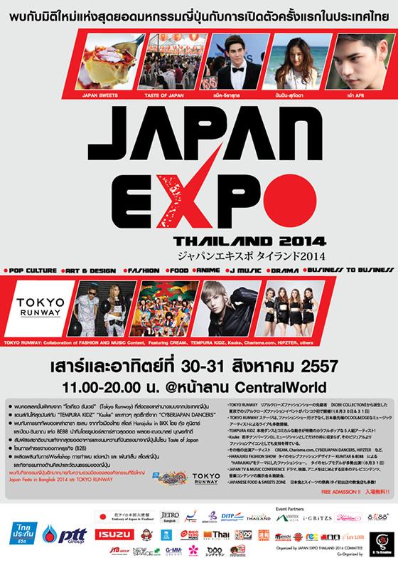 東京ランウェイもバンコクへ!「JAPAN EXPO THAILAND 2014」がセントラルワールドで2014年8月30・31日開催