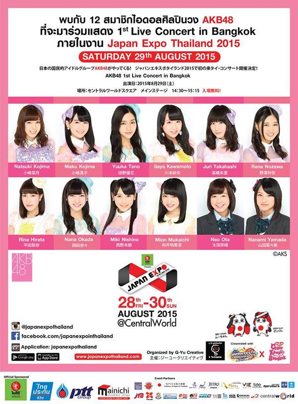 AKB48がバンコクへ!「ジャパンエキスポ・タイランド2015」出演決定