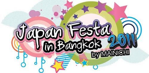 ジャパンフェスタ in バンコク by マイニチ 2011(Japan Festa in Bangkok 2011 by Mainichi)