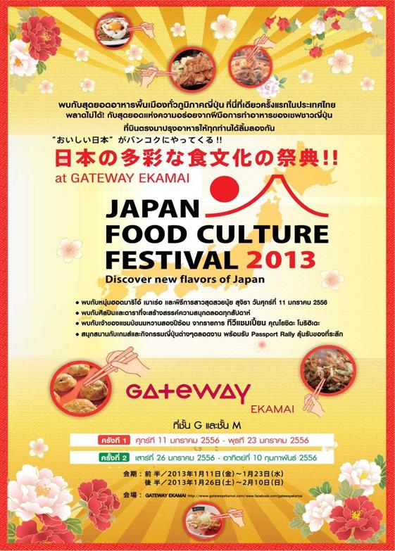 日本の食文化の祭典「ジャパン・フード・カルチャー・フェスティバル 2013」がゲートウェイエカマイで開催