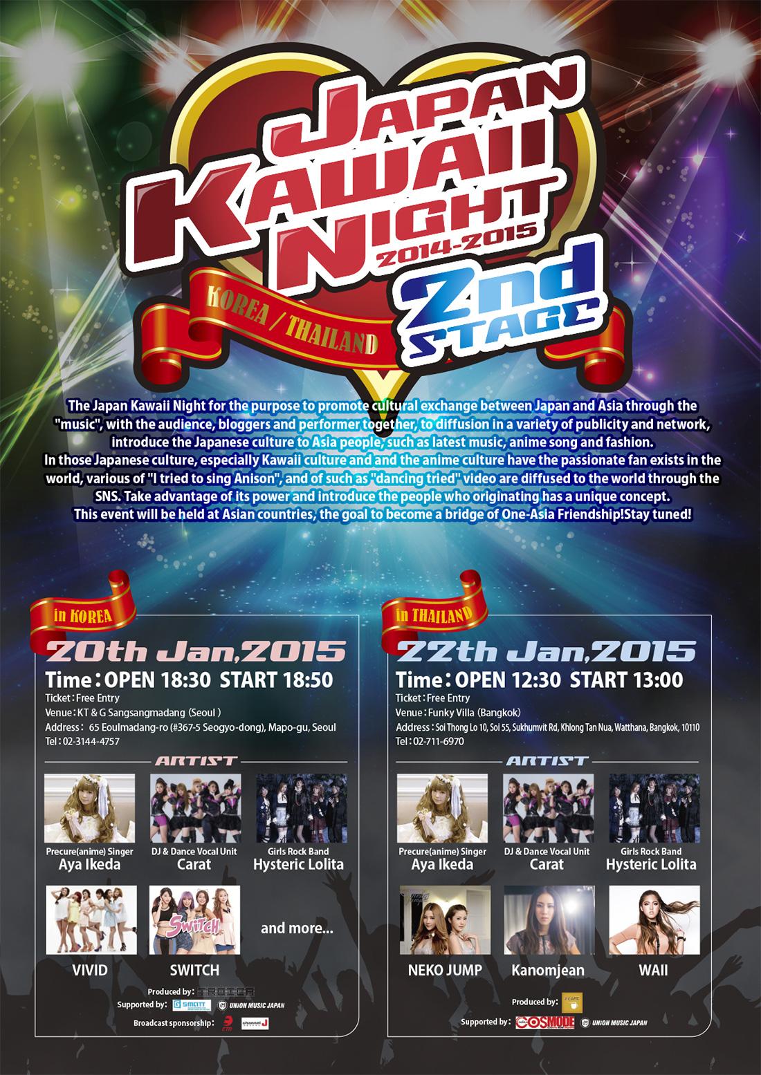 池田彩、Carat、Hysteric Lolita出演『Japan Kawaii Night』がバンコク・Funky Villaで2015年1月22日開催