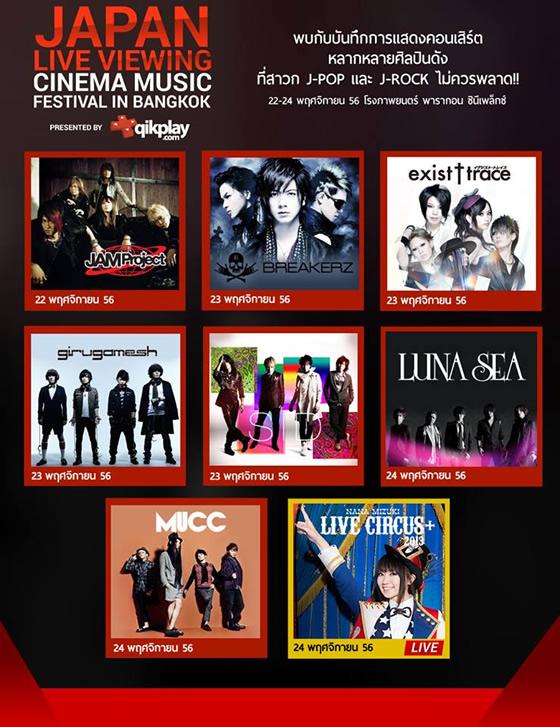 「ジャパン・ライブビューイング・シネマ・ミュージック・フェスティバル」