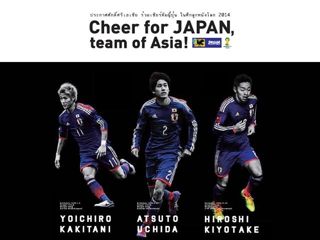 サッカー日本代表サムライブルーがバンコクの地下鉄チャトチャック駅をジャック