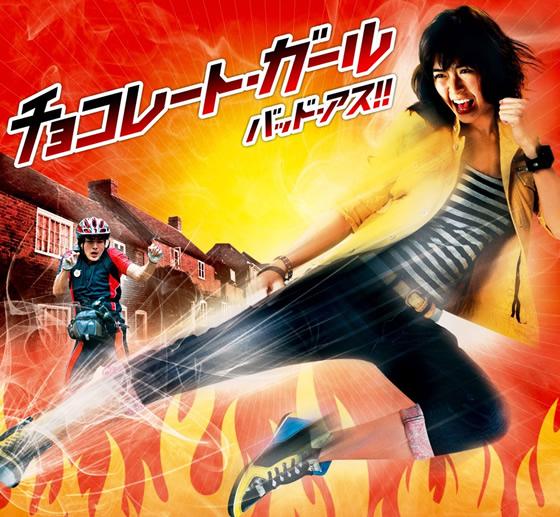 ジージャー・ヤーニン主演のタイ映画『チョコレート・ガール バッド・アス!』が東京などで2013年正月劇場公開