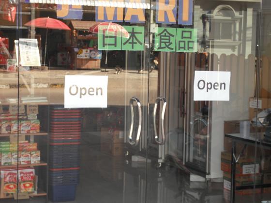 ラオス・ビエンチャンに日本食材専門店J-MARTオープン、バンコクの日系スーパーよりも格安