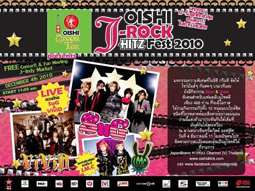 OISHI J-ROCK HITZ Fest 2010