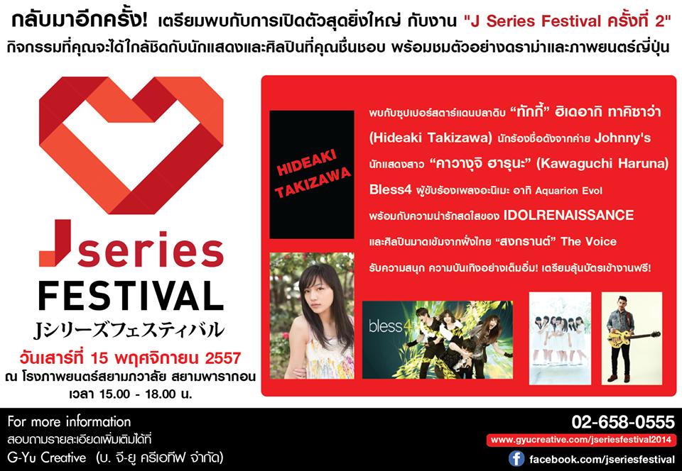 滝沢秀明、川口春奈、アイドルルネッサンスらがタイ・バンコクへ!「Jシリーズフェスティバル2」が2014年11月15日開催