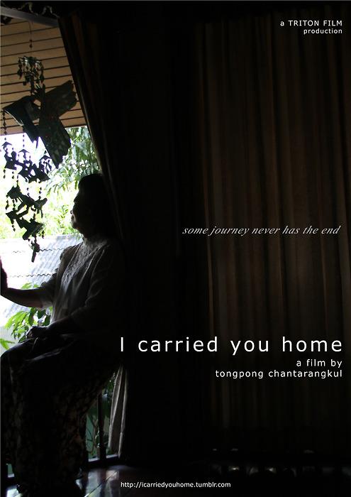 タイ映画『帰り道』が第25回東京国際映画祭で上映