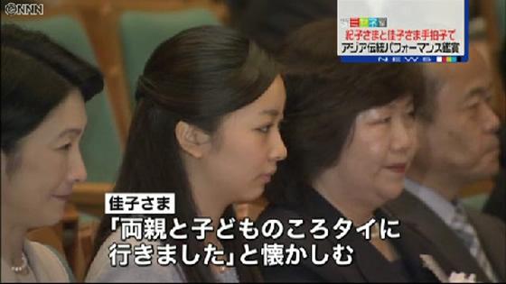 秋篠宮佳子さまが2003年に訪れたタイを懐かしむ【TVウォッチング】