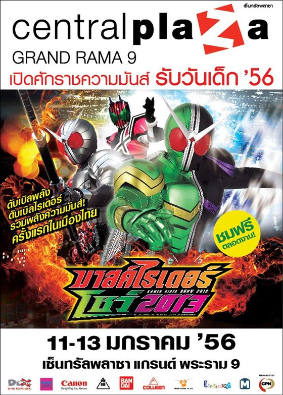「仮面ライダーショー2013」がバンコクのセントラルプラザ・ラマ9世店で1月11日~13日開催