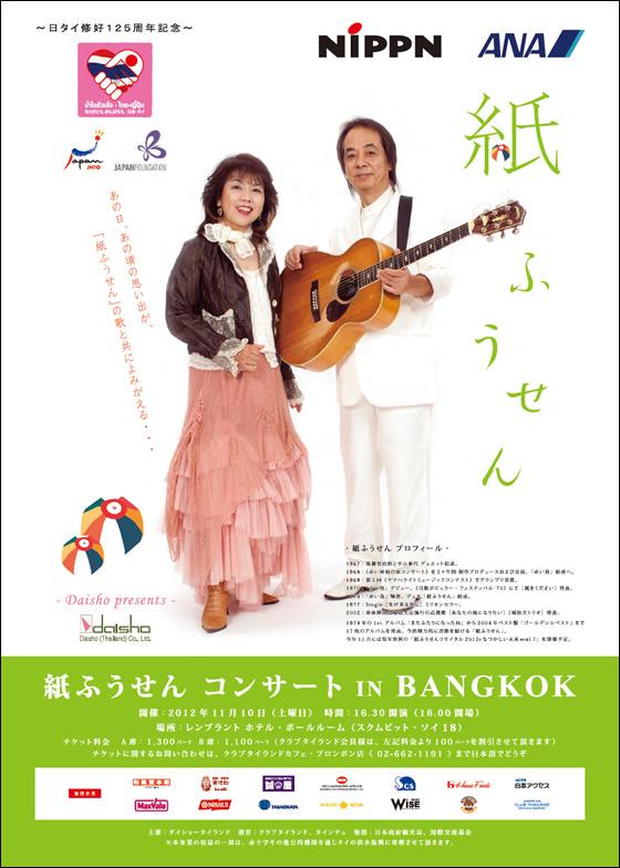 『紙ふうせん コンサート in Bangkok』がレンブラントホテルで2012年11月10日開催