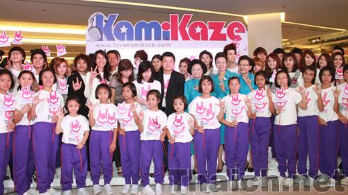 KamiKaze Loveเว่อร์ Project
