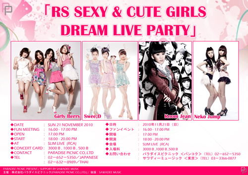 RS SEXY&CUTE GILRS DREAM LIVE PARTY