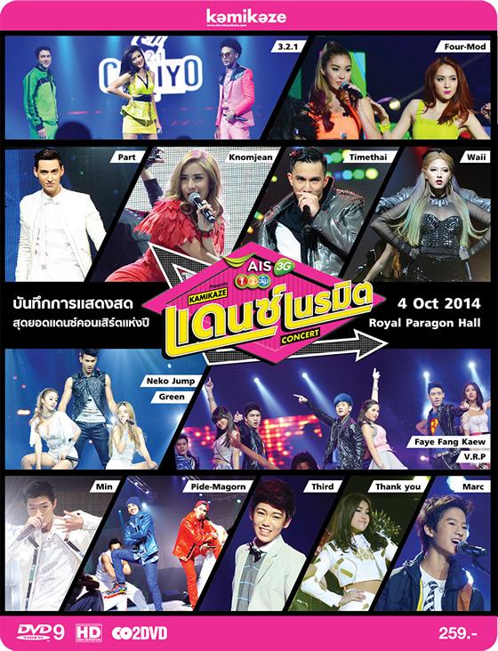 「Kamikazeダンス・ネラミット・コンサート」DVDが2014年11月20日発売