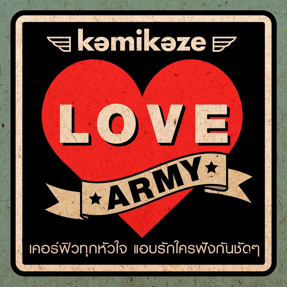 タイのアイドルレーベルKAMIKAZEの最新アルバムは「KAMIKAZE LOVE ARMY」