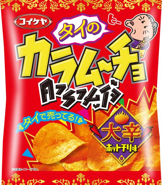 「タイのカラムーチョ 大辛ホットチリ味」が日本全国で2015年3月9日発売