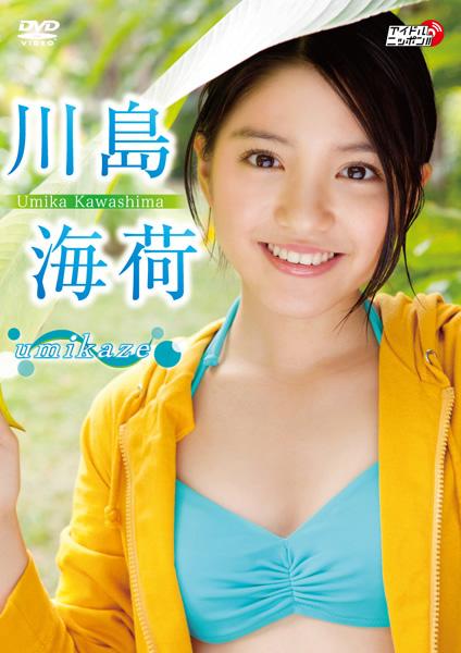 女優でアイドルユニット9nineのメンバー川島海荷(かわしまうみか)さんの、タイで撮影されたDVD『umikaze』が、2012年3月28日にリバプールより発売になりました。