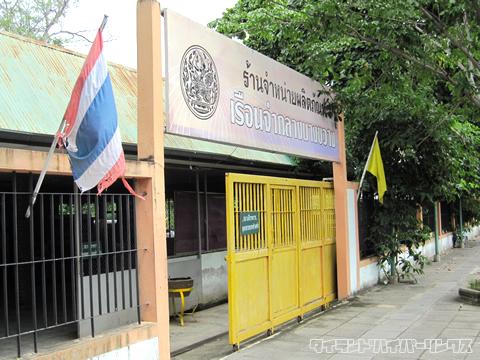 バンクワン刑務所の受付への門