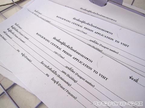 バンクワン刑務所の受付用紙
