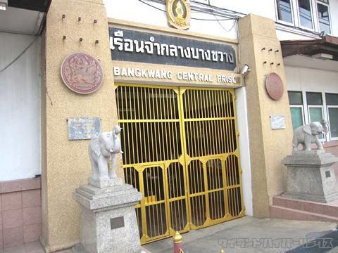 バンクワン刑務所の正面門
